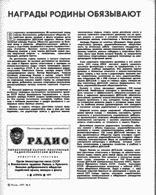 Радио. Выпуск №4 за апрель 1977 года.
