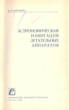 Астрономическая навигация летательных аппаратов.