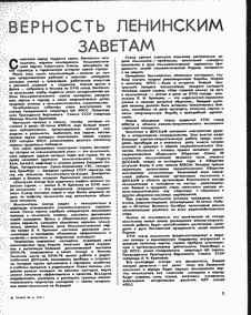 Радио. Выпуск №6 за июнь 1978 года.