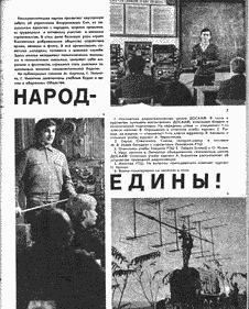 Радио. Выпуск №2 за февраль 1977 года.