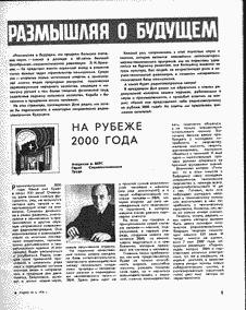 Радио. Выпуск №5 за май 1978 года.