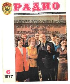 Радио. Выпуск №6 за июнь 1977 года.
