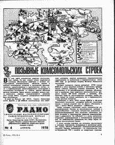 Радио. Выпуск №4 за апрель 1978 года.