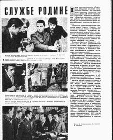 Радио. Выпуск №1 за январь 1977 года.
