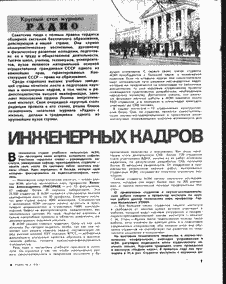 Радио. Выпуск №3 за март 1978 года.