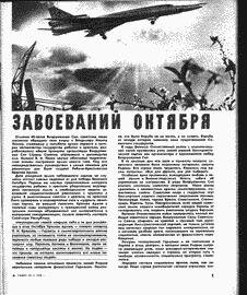 Радио. Выпуск №2 за февраль 1978 года.