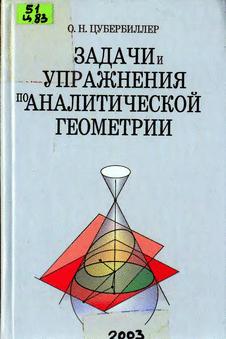 Задачи и упражнения по аналитической геометрии.