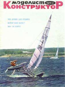 Моделист - конструктор. Выпуск №3 за март 1978 года.