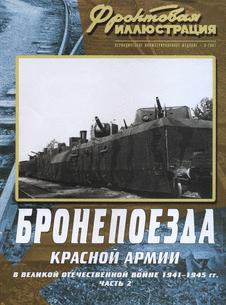 Бронепоезда Красной Армии в Великой Отечественной войне 1941-1945, часть 2.