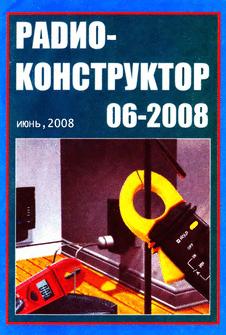 Радиоконструктор. Выпуск №6 за июнь 2008 года.