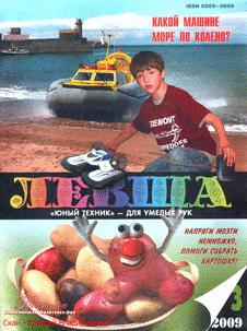 Левша. Выпуск №3 за март 2009 года.