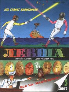 Левша. Выпуск №5 за май 2007 года.