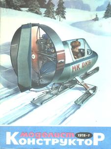 Моделист - конструктор. Выпуск №1 за январь 1978 года.
