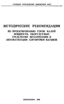 Методические рекомендации по проектированию горок малой мощности, оборудуемых средствами механизации и автоматизации сортировки вагонов.