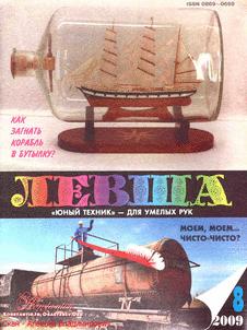 Левша. Выпуск №8 за август 2009 года.