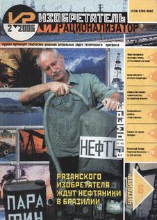 Изобретатель и рационализатор. Выпуск №2 за февраль 2006 года.