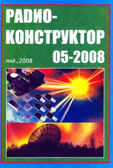 Радиоконструктор. Выпуск №5 за май 2008 года.