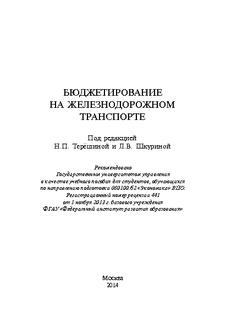 Бюджетирование на железнодорожном транспорте: учебное пособие.