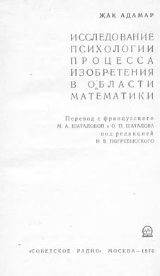 Исследование психологии процесса изобретения в области математики.