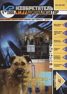 Изобретатель и рационализатор. Выпуск №4 за апрель 2006 года.