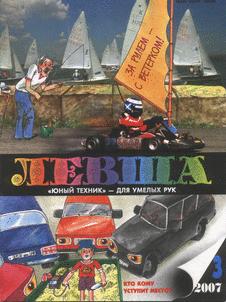 Левша. Выпуск №3 за март 2007 года.