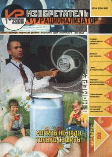 Изобретатель и рационализатор. Выпуск №1 за январь 2006 года.
