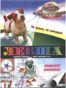 Левша. Выпуск №1 за январь 2007 года.