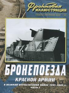 Бронепоезда Красной Армии в Великой Отечественной войне 1941-1945, часть 1.
