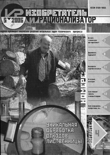Изобретатель и рационализатор. Выпуск №5 за май 2006 года.