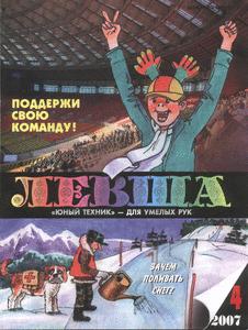 Левша. Выпуск №4 за апрель 2007 года.