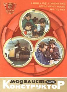 Моделист - конструктор. Выпуск №4 за апрель 1978 года.
