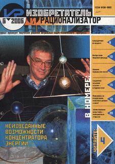 Изобретатель и рационализатор. Выпуск №6 за июнь 2006 года.