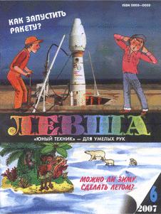 Левша. Выпуск №6 за июль 2007 года.