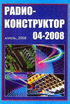 Радиоконструктор. Выпуск №4 за апрель 2008 года.
