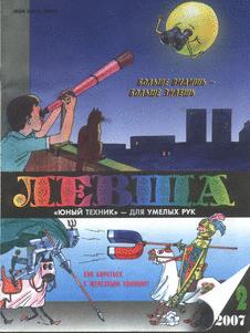 Левша. Выпуск №2 за февраль 2007 года.