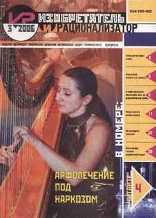 Изобретатель и рационализатор. Выпуск №3 за март 2006 года.