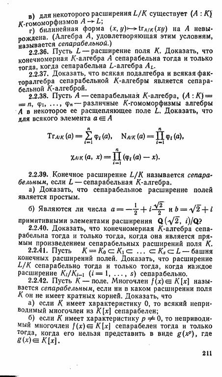 Решебник  сборник  задач  по  алгебре  кострикин