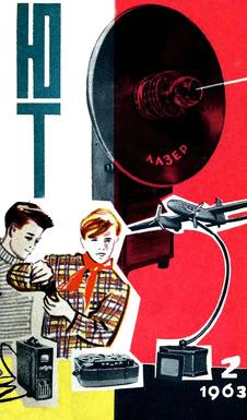 Юный техник. Выпуск №2 за февраль 1963 года.