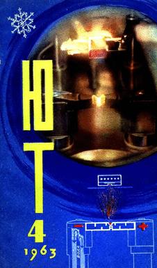 Юный техник. Выпуск №4 за апрель 1963 года.