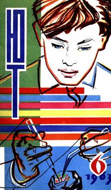Юный техник. Выпуск №6 за июнь 1963 года.