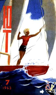 Юный техник. Выпуск №7 за июль 1963 года.