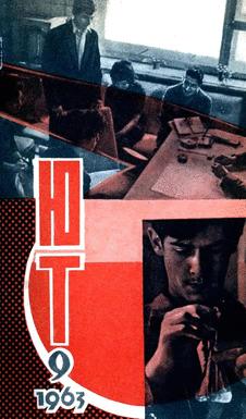 Юный техник. Выпуск №9 за сентябрь 1963 года.