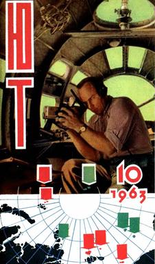 Юный техник. Выпуск №10 за октябрь 1963 года.