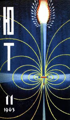 Юный техник. Выпуск №11 за ноябрь 1963 года.