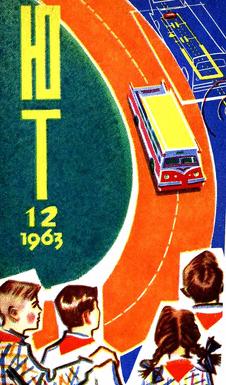 Юный техник. Выпуск №12 за декабрь 1963 года.