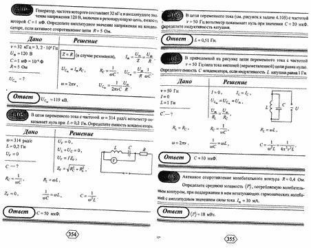 Решение задач по физике трофимова и павлова методика организации решения задачи