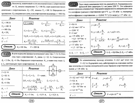 Решение задач по физике трофимова и павлова урок физики решение задач механическая