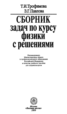 Сборник задач по курсу физики с решениями.