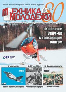Техника - молодежи. Выпуск №5 за май 2013 года.