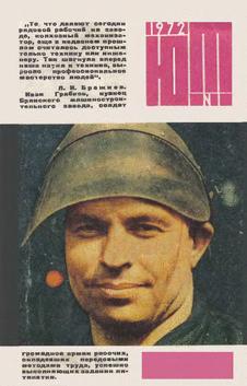 Юный техник. Выпуск №1 за январь 1972 года.